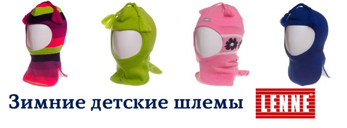 шлемы ленне